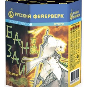 "Р7072 Батарея салютов ""Банзай"""