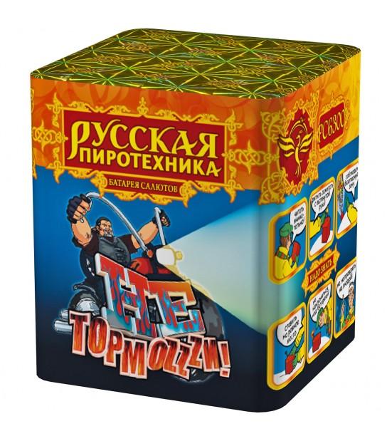 "РС607 Батарея салютов ""Не тормози!"""