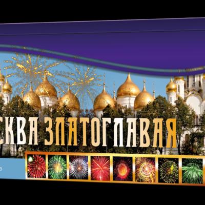 """А7642 Батарея салютов """"Москва златоглавая"""""""
