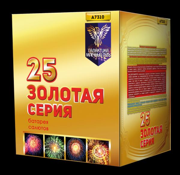 """А7310 Батарея салютов """"Золотая серия 25"""""""