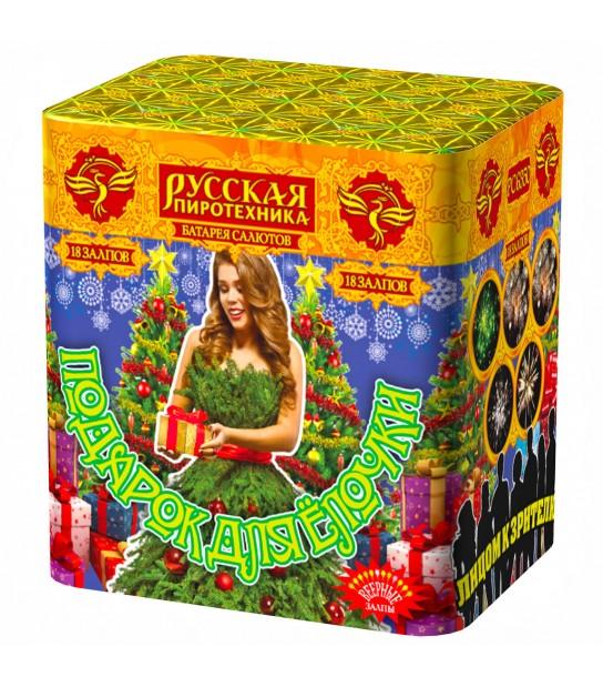 """РС6350 Батарея салютов """"Подарок для ёлочки"""""""