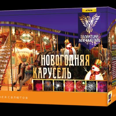 """А7616 Батарея салютов """"Новогодняя карусель"""""""