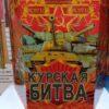 "РС9710 Батарея салютов ""Курская битва"""