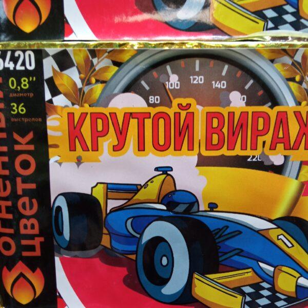 """ОС6420 Батарея салютов """"Крутой вираж"""""""